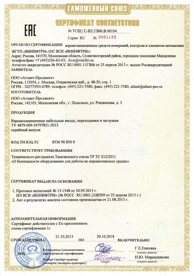 Сертификация взрывозащищенн сертификация java 6 омск